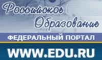 Российское образование [ФЕДЕРАЛЬНЫЙ ПОРТАЛ]