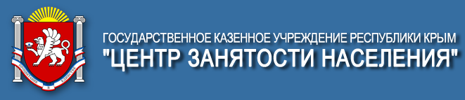 центр занятости симферополь