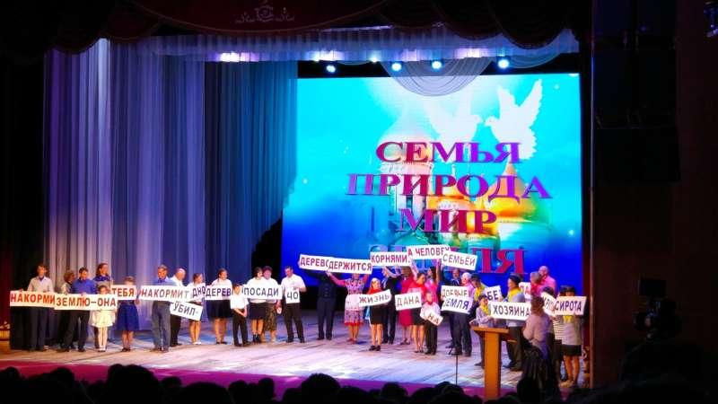 Конкурс семейный очаг 2017 ставрополь