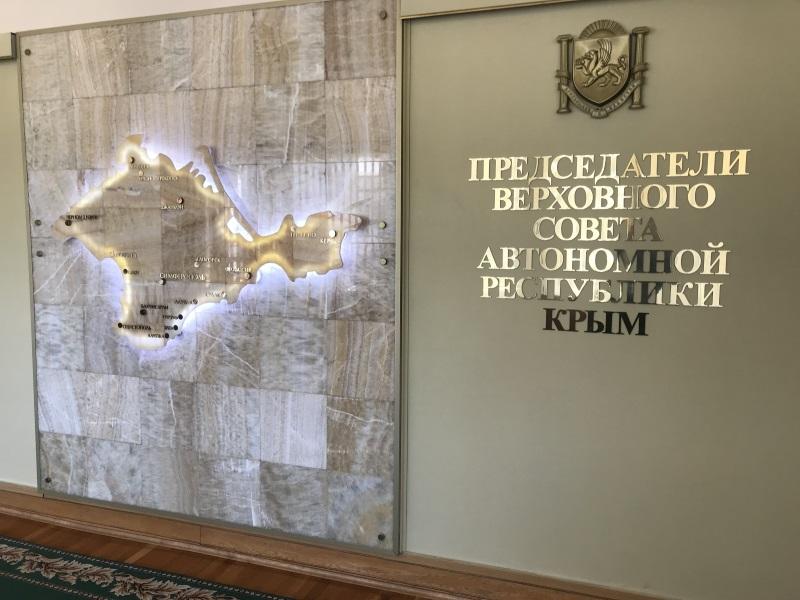 Экскурсия в Государственный Совет Республики Крым.