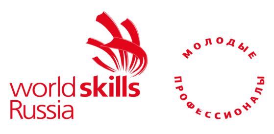 Международное Движение WorldSkillsRussia