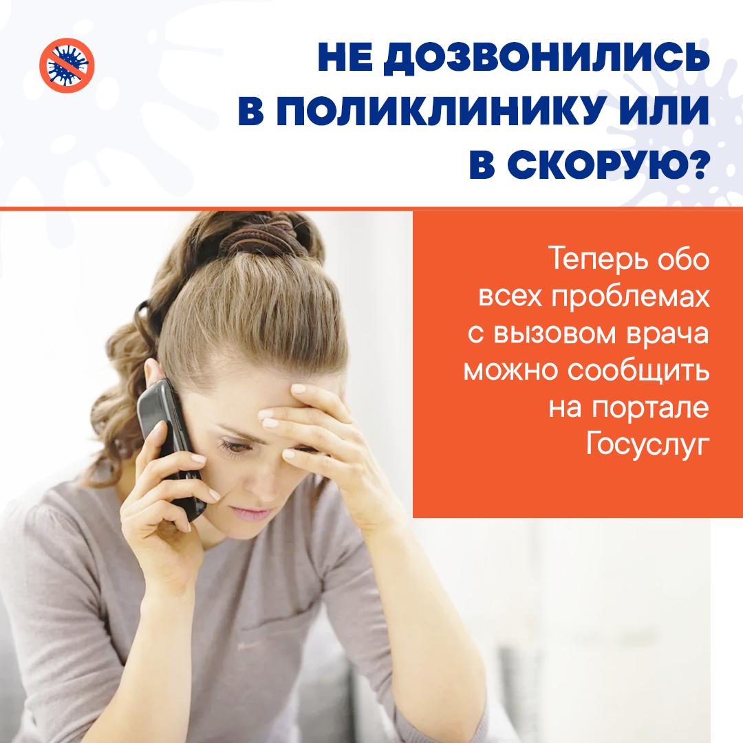 Сообщить о проблеме с вызовом скорой медицинской помощи, дозвоном в медучреждение, на горячую линию COVID-19 или единый номер 122
