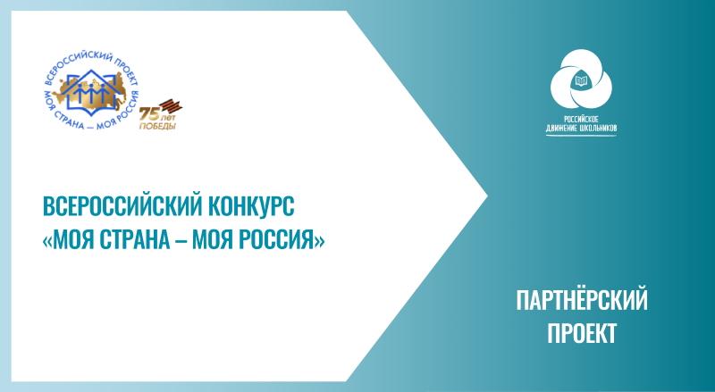 Участие во  Всероссийском  конкурсе  «Моя страна – моя Россия».