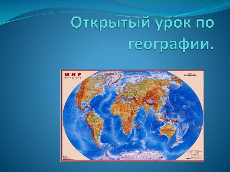 «Вклад науки и технологий в развитие географии»